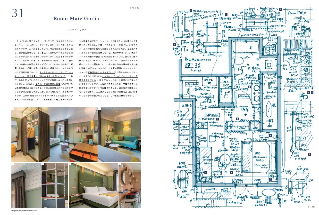 実測 世界のデザインホテル 寶田 陵 著 紙面見本1