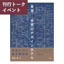 実測 世界のデザインホテル 刊行トークイベント