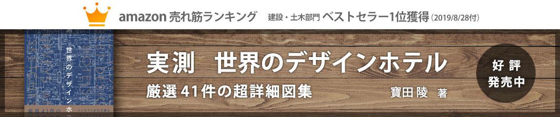実測 世界のデザインホテル 寶田 陵